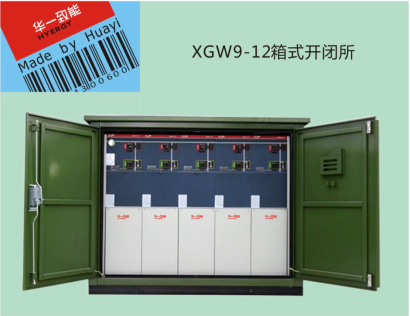 首页> 产品中心 > 环保型箱式变电站  xgw9-12箱式开闭所主要用于10kv图片